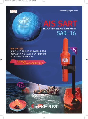 SAR-16-K-E